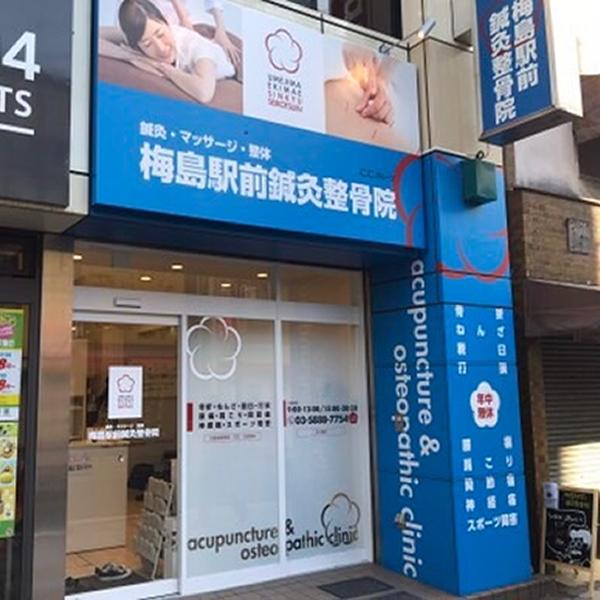 梅島駅前鍼灸整骨院