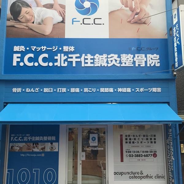 F.C.C.北千住鍼灸整骨院