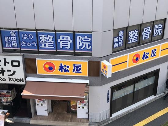 飯田橋駅前鍼灸整骨院